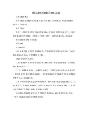 [精品]牙周探诊检查记录表.doc
