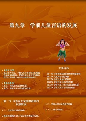 第九章学前儿童言语的发展.ppt