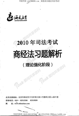 2010年海天理论强化班商经习题解析.pdf