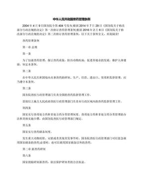 中华人民共和国兽药管理条例.docx