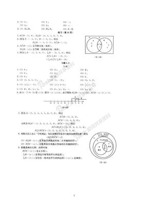 人教版高中数学必修1课后习题答案.docx