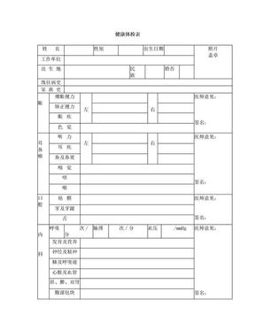 医院体检表单.doc