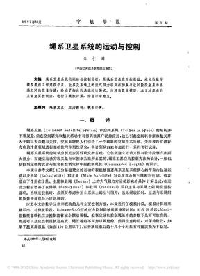 绳系卫星系统的运动与控制.pdf