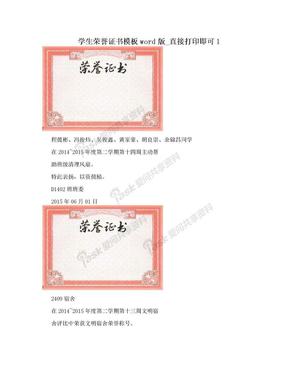 学生荣誉证书模板word版_直接打印即可1.doc