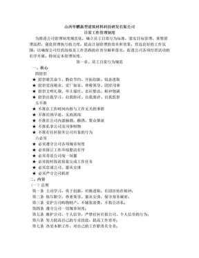 日常工作管理制度 (总).doc