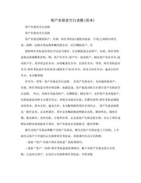 资产负债表空白表格(范本).doc