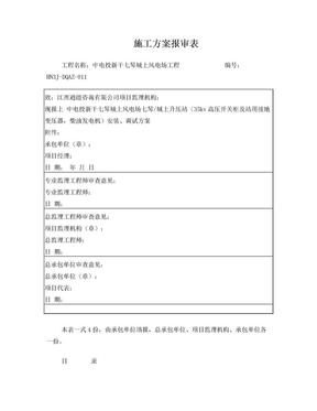 35kV屋内配电装置安装施工方案.doc