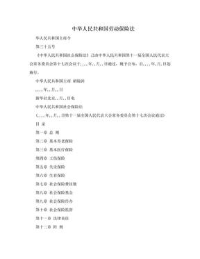 中华人民共和国劳动保险法.doc