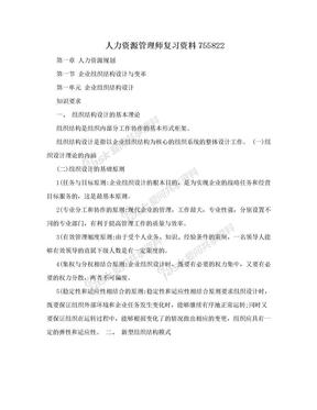 人力资源管理师复习资料755822.doc