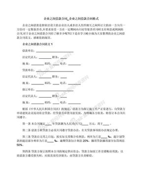 企业之间借款合同_企业之间借款合同格式.docx