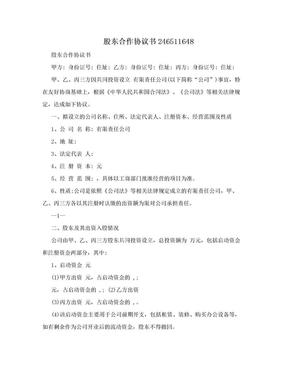 股东合作协议书246511648.doc