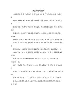 水库调洪计算.doc