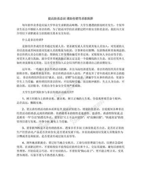 提高防范意识谨防传销等求职陷阱.docx