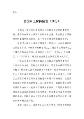 全国水土保持区划(试行).doc