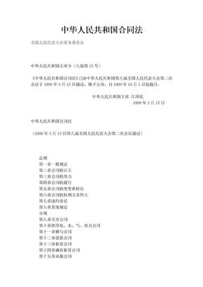 中华人民共和国合同法.doc