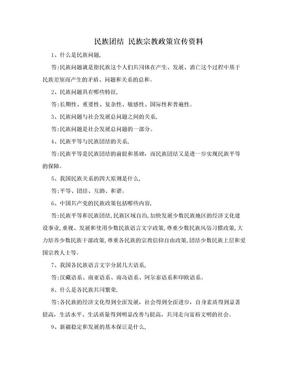 民族团结 民族宗教政策宣传资料.doc