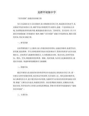 """2018""""法治校园""""创建活动实施方案.doc"""