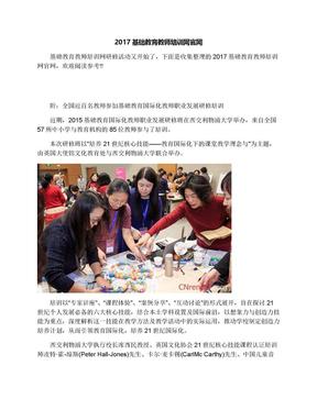 2017基础教育教师培训网官网.docx