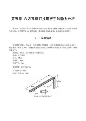第05章 六方孔螺钉投用扳手的静力分析.pdf