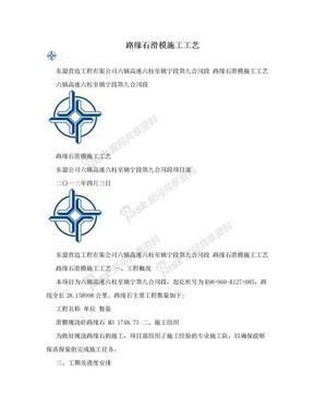 路缘石滑模施工工艺.doc