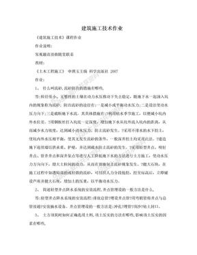 建筑施工技术作业.doc