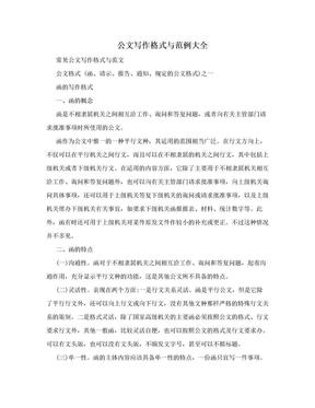 公文写作格式与范例大全.doc
