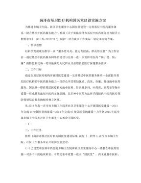 菏泽市基层医疗机构国医堂建设实施方案.doc
