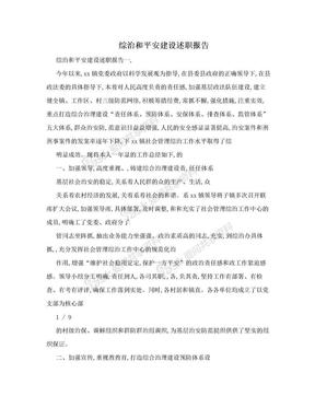综治和平安建设述职报告.doc