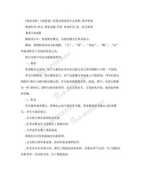 《爱莲说》层进式教案设计及评析-教学教案_[教案下载].doc