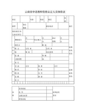 云南省申请教师资格认定体检表.doc