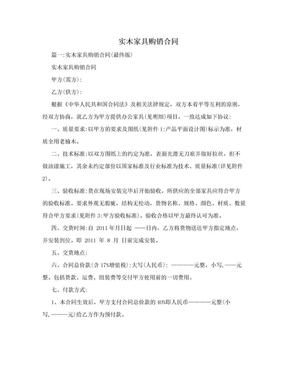 实木家具购销合同.doc
