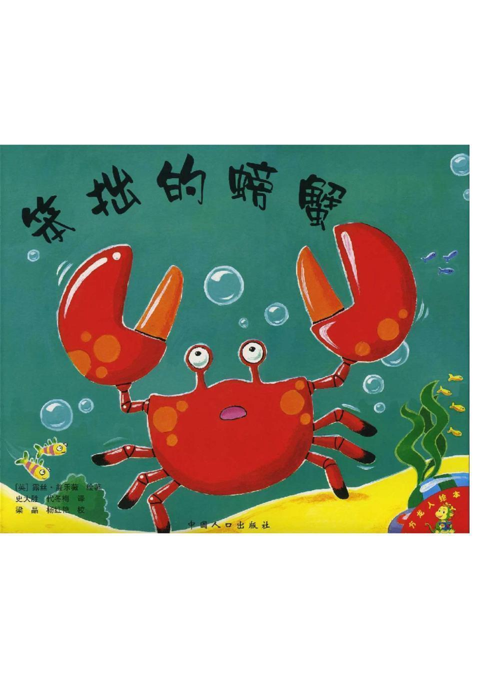 笨拙的螃蟹.ppt
