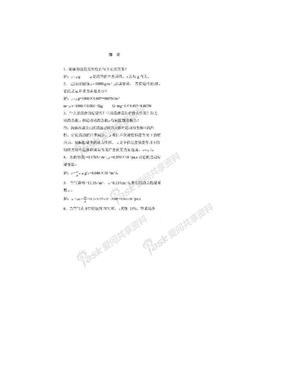 流体力学泵与风机(第五版) 蔡增基 课后习题答案(2).doc