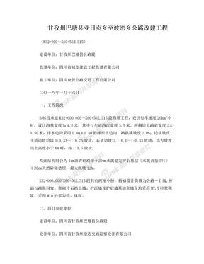 亚波公路B标交工验收监理质量评估报告.doc