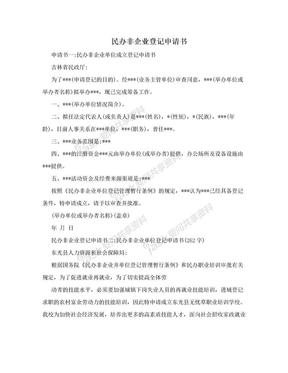 民办非企业登记申请书.doc