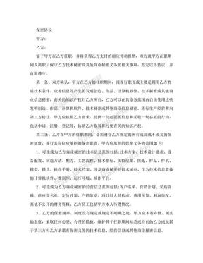保密协议·竞业禁止协议·聘用合同书.doc