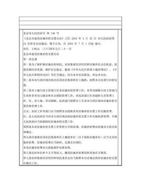 北京市建设征地补偿安置办法(148号令).doc