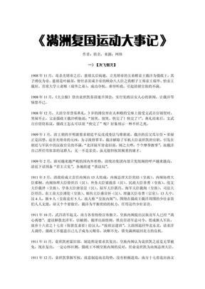 亡国北洋:满洲独立复国运动大事记.pdf