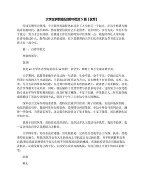 大学生求职简历自荐书范文5篇【优秀】.docx