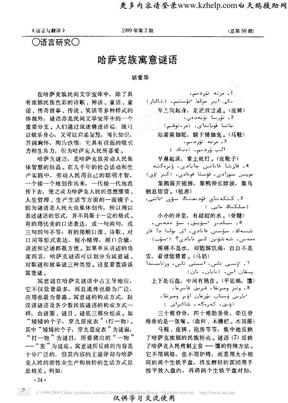 哈萨克族寓意谜语.pdf