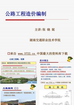 公路工程造价编制(ppt 17).ppt
