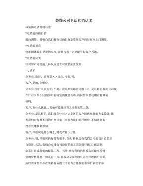 装饰公司电话营销话术.doc