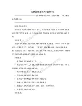 综合管理部经理岗位职责.doc