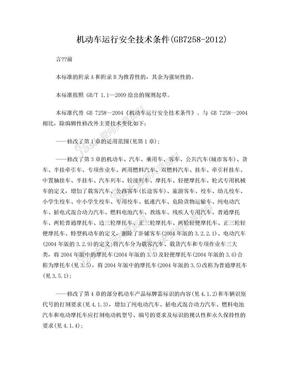 机动车运行安全技术条件GB7258-2012.doc