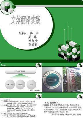 文体翻译实践广告店铺翻译.ppt