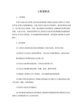 监理公司工程部职责.doc