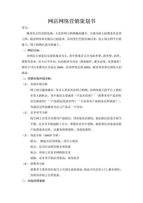 jy的网店网络营销策划书.doc