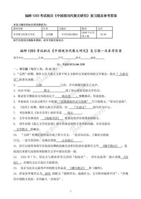 福师1203考试批次《中国现当代散文研究》复习题及参考答案.doc