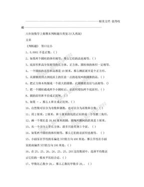 六年级数学上册期末判断题归类复习(人教版).doc