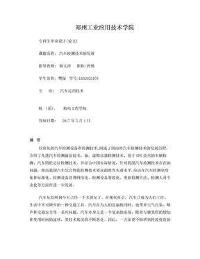 汽车检测技术的发展论文.doc
